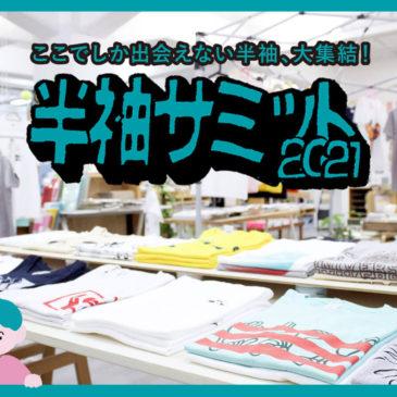 レトロ印刷JAMさんの「半袖サミット2021」に参加しています!